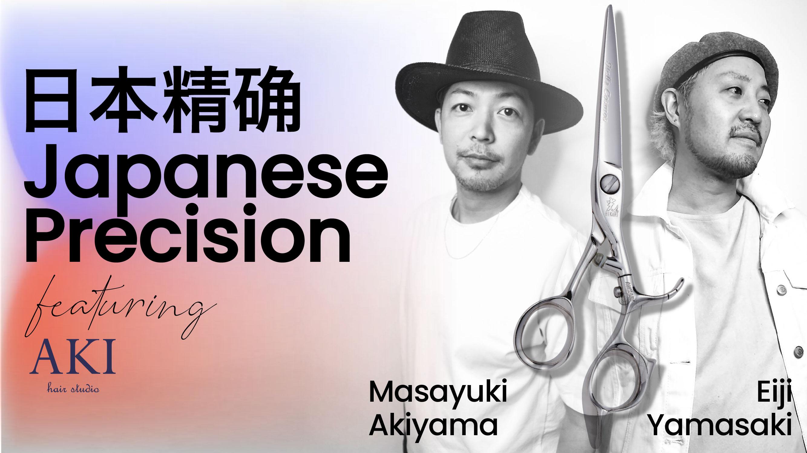 Japanese Precision Cut 日本精确剪裁与风格